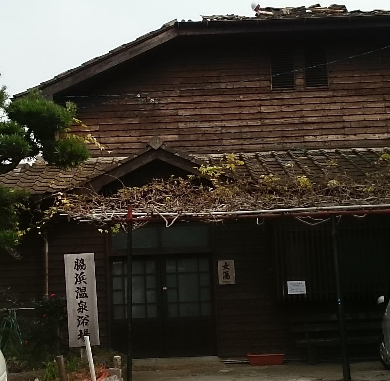 脇浜温泉浴場